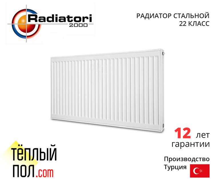 """""""Радиатор стальной, марки RADIATORI 500*700, (произведен в: Турция, 22 класс, высота 300мм)"""""""