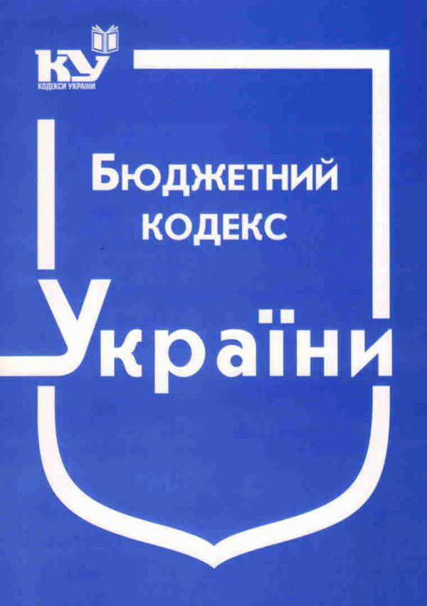 Бюджетний кодекс України