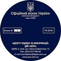 «Офіційний вісник України», електронна версія на CD-диску