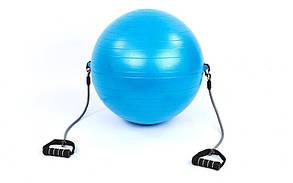 Мяч для фитнеса (фитбол) глянцевый с эспандерами 65см