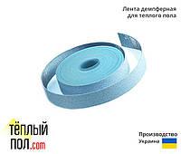 """""""Лента демпферная для теплого пола 150мм*5мм*25м, производство: Украина"""""""
