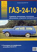 Книга ГАЗ 2410 Инструкция по эксплуатации, ремонту