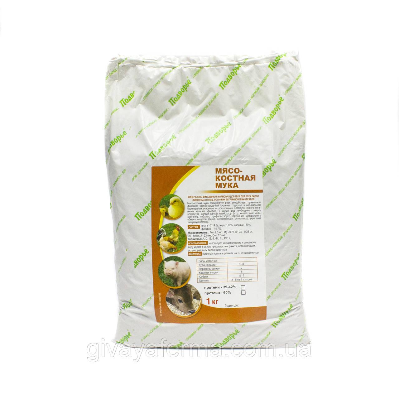 Мука мясокостная 1 кг, протеин 38-40%, протеиновая минеральная кормовая добавка