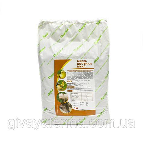Мука мясокостная 1 кг, протеин 38-40%, кормовая добавка для животных и птицы, фото 2