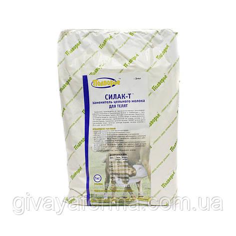 Заменитель цельного молока (СИЛАК Т) 1 кг, для телят-молочников, фото 2