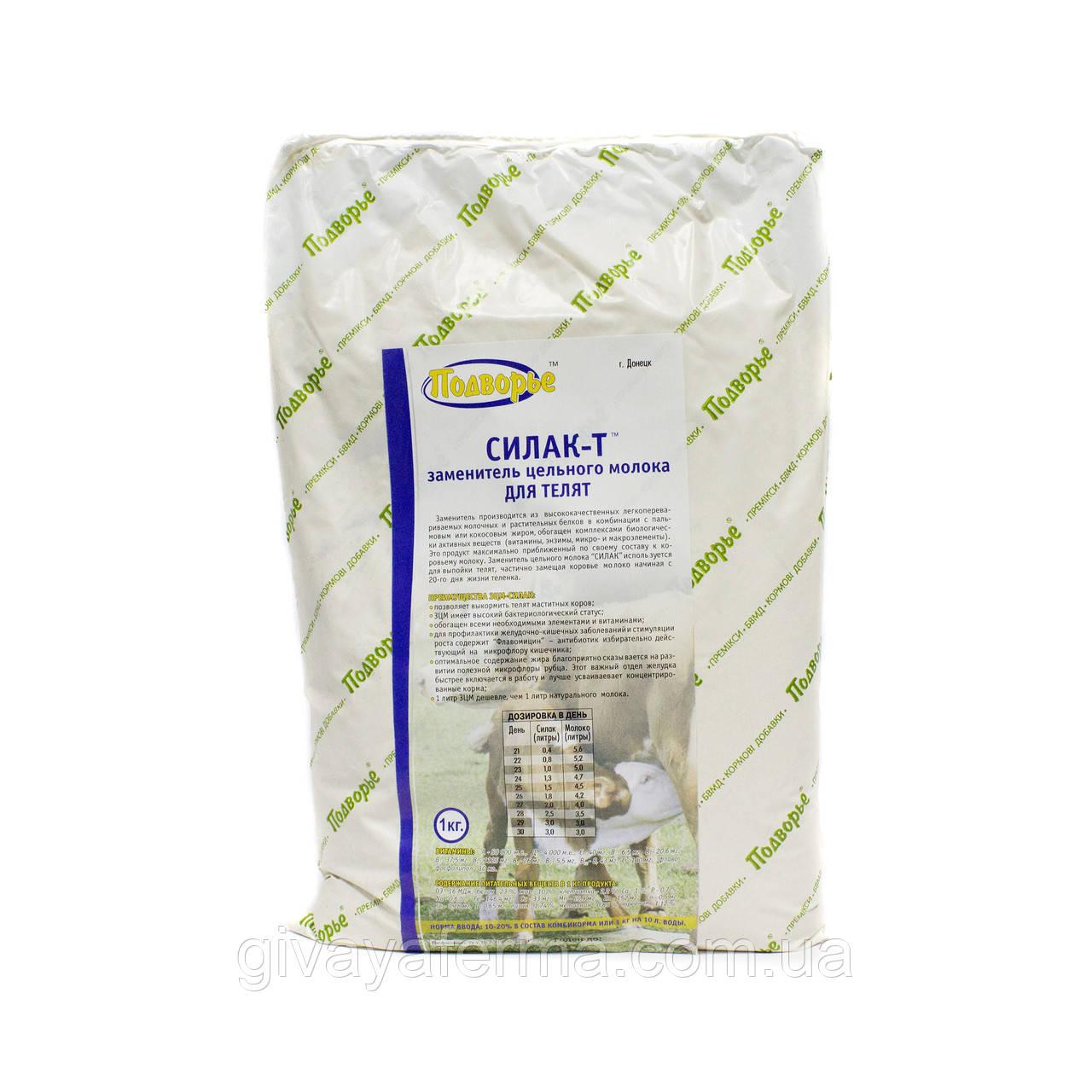Заменитель цельного молока (СИЛАК Т) 1 кг, для телят-молочников, зцм