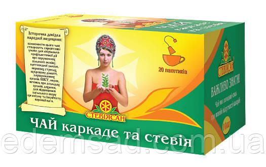 Фиточай «СТЕВИЯСАН» с каркаде, 20пак.