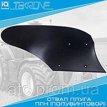Отвал Текrоne для плуга ПЛН 3-3,5 (5,35) полувинтовой
