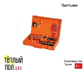 """""""Паяльник для пластиковых труб ALSMAN, производство: Турция"""""""