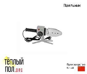 """""""Паяльник для пластиковых труб, производство: Китай"""""""