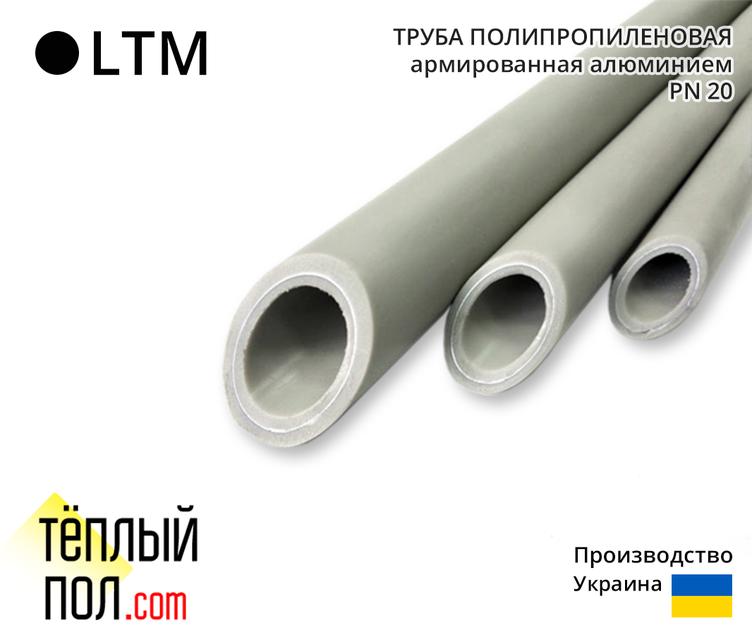 """Труба полипропил., марки LTM, PN 20, STABI 63,(произв. Китай, армир.алюминием)"""