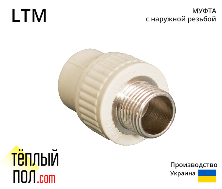 """Муфта наружн.резьба, марки LTM 25 3/4 ППР(производство: Украина)"""