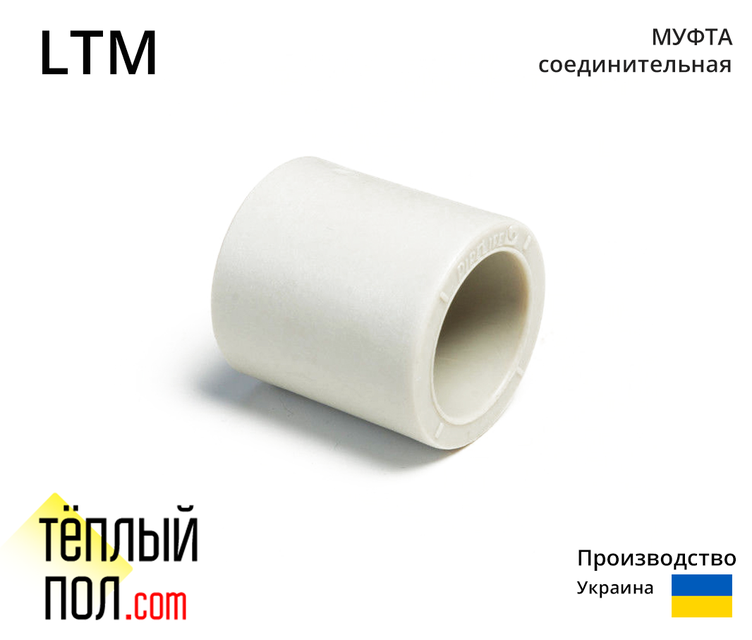 """Муфта марки LTM 20 ППР(производство: Украина)"""