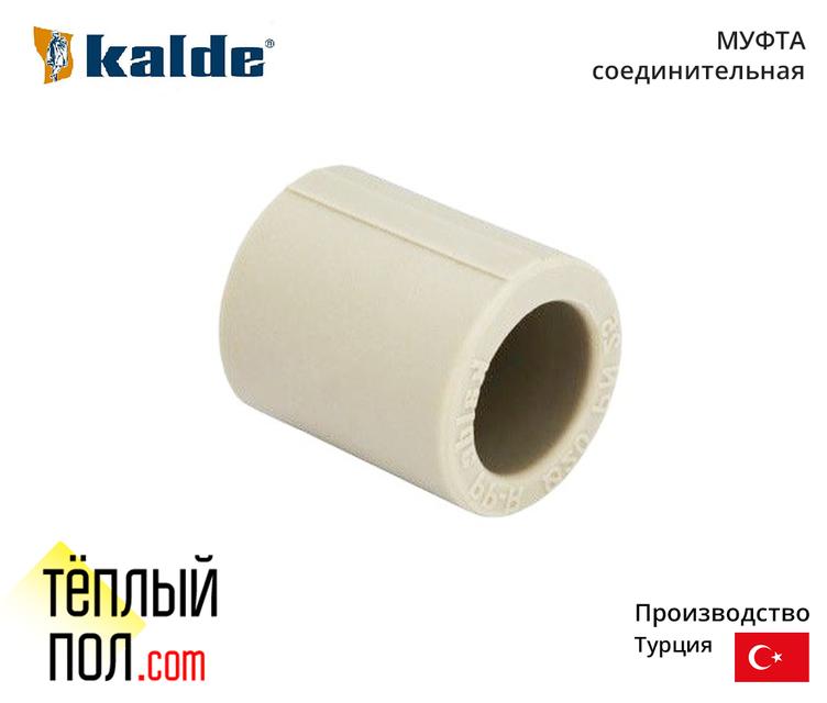 """""""Муфта марки Kalde 75 ППР(производство: Турция)"""""""
