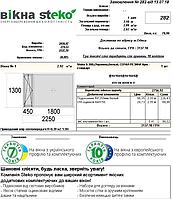 Металлопластиковое окно Steko s-300