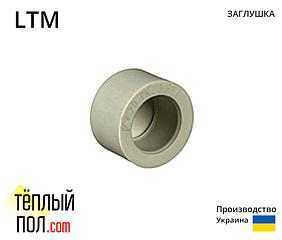 """""""Заглушка, матер.полипропилен, 25 марки LTM (произв.Украина)"""""""