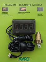 Термометр-вольтметр для измерения температуры двигателя 12v