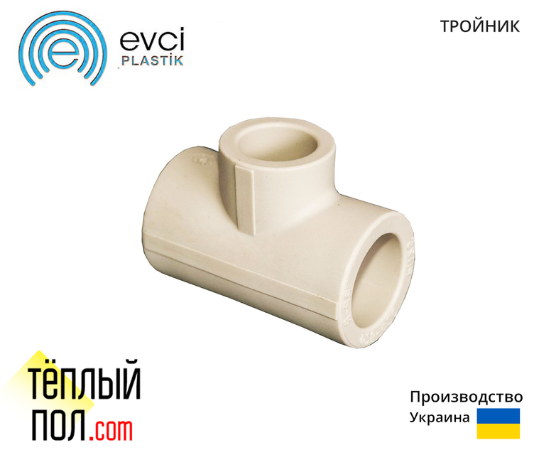 """Тройник марки Evci 63*40*63 ППР(производство: Украина)"""