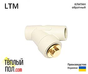 """""""Клапан обратный PPR 20, марки LTM (произв.Украина)"""""""