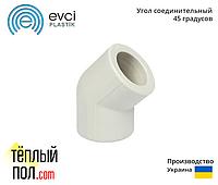 """""""Угол марки Evci 32*45 ППР(производство: Украина)"""""""