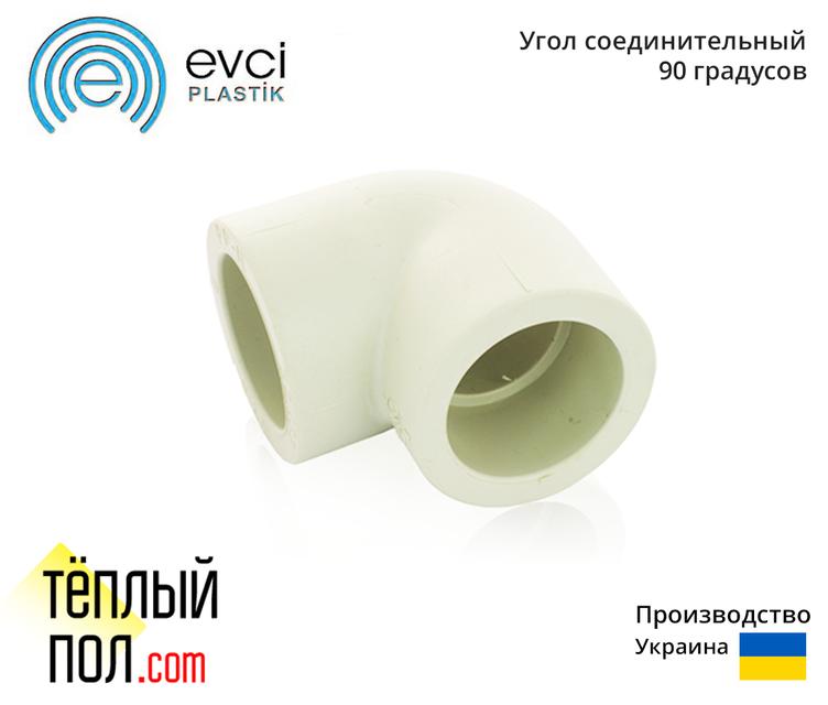 """""""Угол марки Evci 25*90 ППР(производство: Украина)"""""""