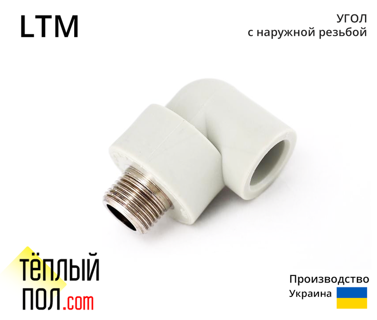 """""""Угол наружн.резьба марки LTM 20*3/4 ППР(производство: Украина)"""""""
