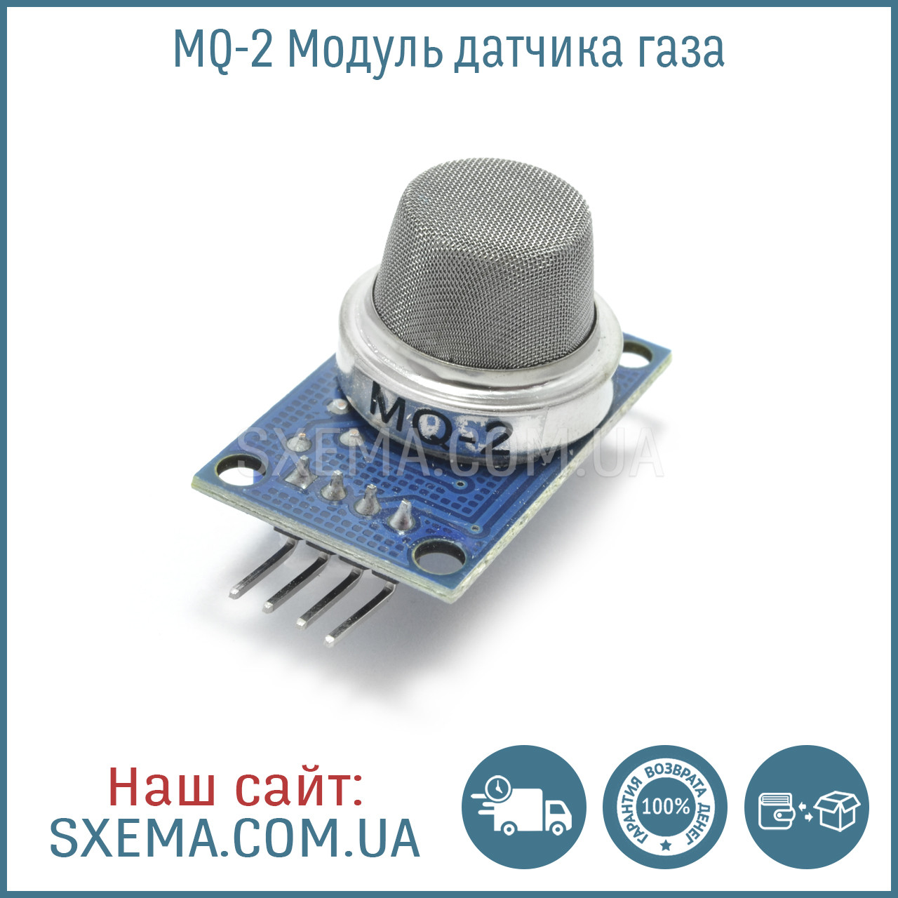 Модуль датчика газа MQ-2  спирт, водород, бутан, пропан, метан, сигаретный дым