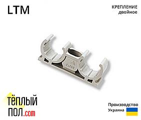 """""""Крепление двойное, матер.полипропилен, 25 марки LTM (произв.Украина)"""""""