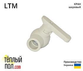"""""""Кран шаровый 32 марки LTM (произв.Украина)"""""""