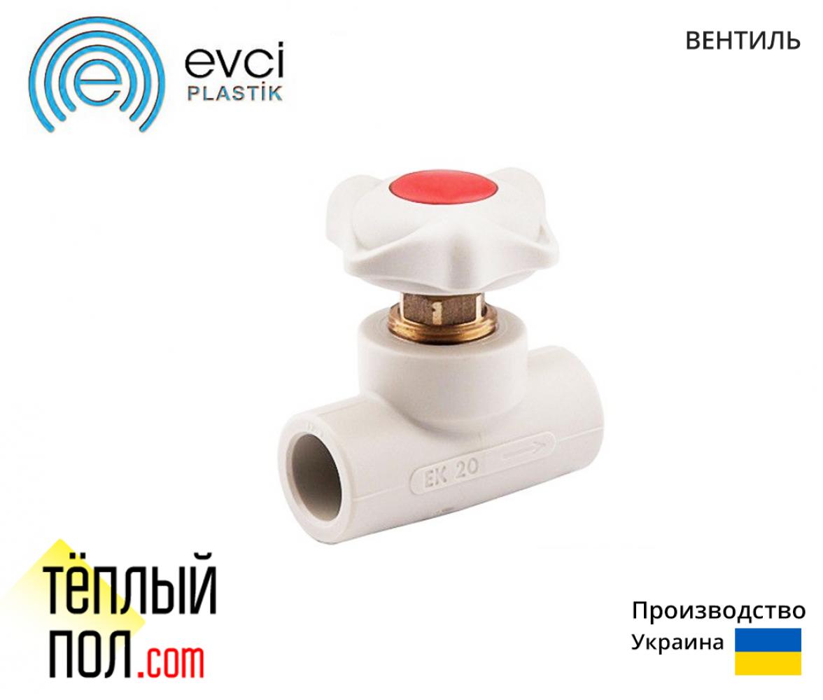 """Вентиль 50 марки Evci (произв.Украина)"""