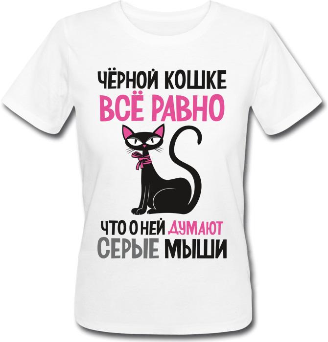 Прикольные футболки с картинками и надписями