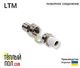 """""""Соединение разборн. 20 PPR марки LTM (произв.Украина)"""""""