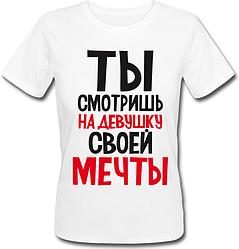 Женская футболка Девушка Мечты (белая)