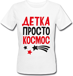 Женская футболка Детка, ты просто Космос (белая)