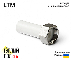 """""""Штуцер с накидн.гайкой 25*1 PPR марки LTM (произв.Украина)"""""""
