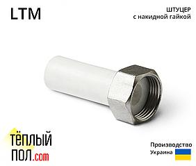 """""""Штуцер с накидн.гайкой 20*3/4 PPR марки LTM (произв.Украина)"""""""