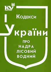 Кодекси України про надра, Лісовий, Водний
