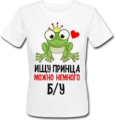 Женская футболка Ищу Принца (белая)