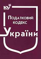 Податковий кодекс України.