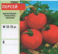 Семена Томата  Персей (оптом весовые)