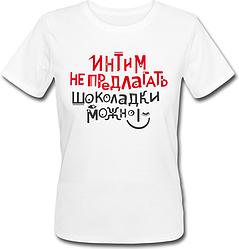 Женская футболка Интим не предлагать, шоколадки можно белая)