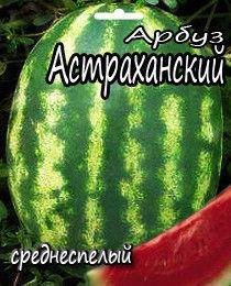 Семена арбуза Астраханский  оптом в Украине