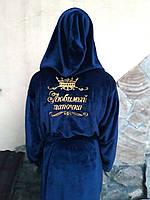 Именной махровый халат мужской с капюшоном синий