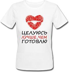 Женская футболка Целуюсь лучше, чем готовлю белая)