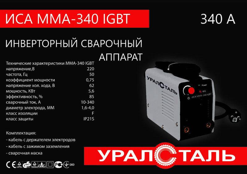 Сварочный инвертор Уралсталь ММА-340 IGBT мини