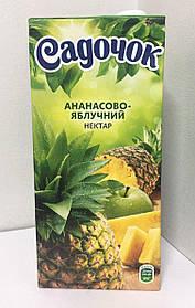 Сок Садочок ананас- яблоко 0,95л