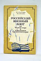 """Книга: """"Российский военный флот на Черном море и в Восточном Средиземноморье"""""""