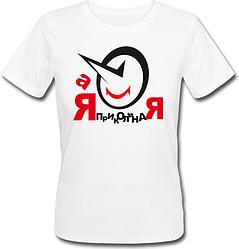 Женская футболка А я прикольная (белая)