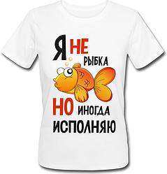 Женская футболка Рыбка (белая)