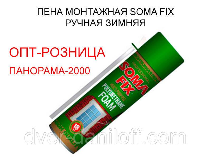 Пена монтажная SOMA FIX ручная 300 мл, зимняя
